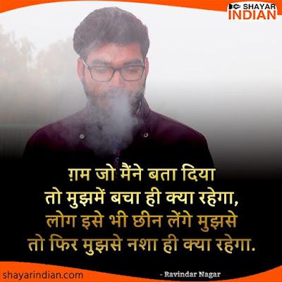 गम भरी शायरी, नशा स्टेट्स, Gham Shayari, Dard Bhare Status, Painful Shayari