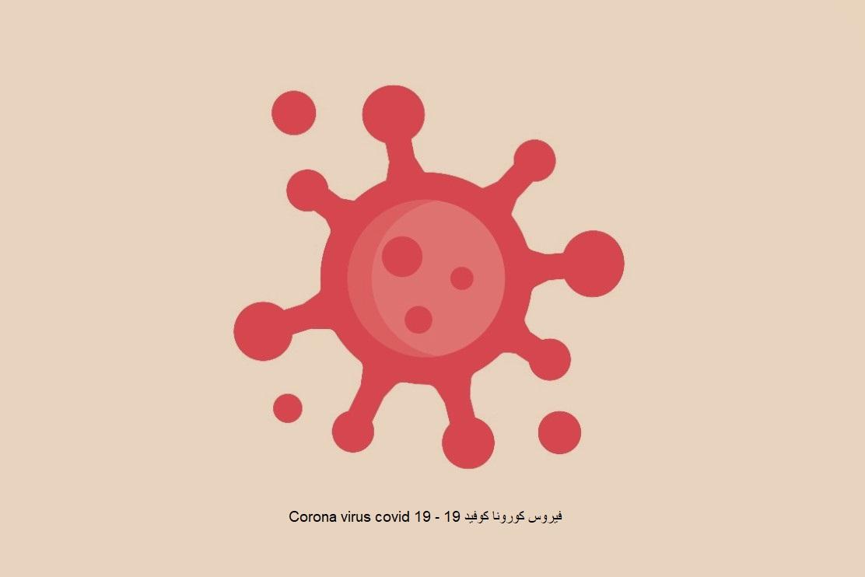 مواقع فيروس كورونا كوفيد 19 - Corona virus covid 19 تمكنك على الإطلاع على اعداد المصابين بالفيروس في جميع أنحاء العالم