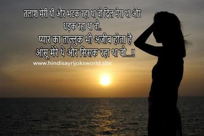 best sad shayari image