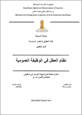 مذكرة ماستر: نظام العطل في الوظيفة العمومية PDF