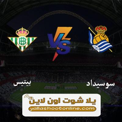 مباراة  ريال سوسيداد وريال بيتيس اليوم