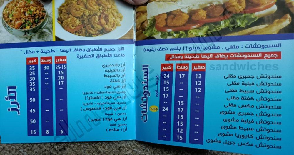 مطعم أبو قير