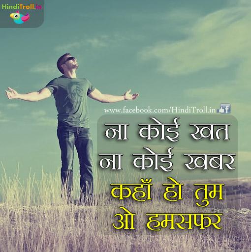 ना कोई खत ना कोई खबर कहाँ हो तुम ओ हमसफ़र। Love Hindi Whatsapp Profile Picture