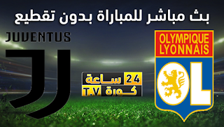 مشاهدة مباراة يوفنتوس وليون بث مباشر بتاريخ 07-08-2020 دوري أبطال أوروبا