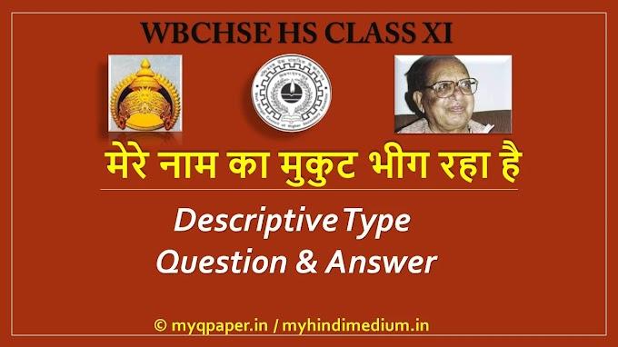 मेरे राम का मुकुट भीग रहा है (Part- 1) | Mere Ram ka mukut bheeg raha hai | मेरे राम का मुकुट भीग रहा है निबंध में निबंध कार विद्यानिवास मिश्र क्या कहना चाहते हैं अपने शब्दों में लिखिए | विद्यानिवास मिश्र | WBCHSE 2022