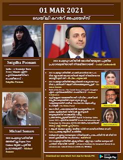 Daily Malayalam Current Affairs 01 Mar 2021