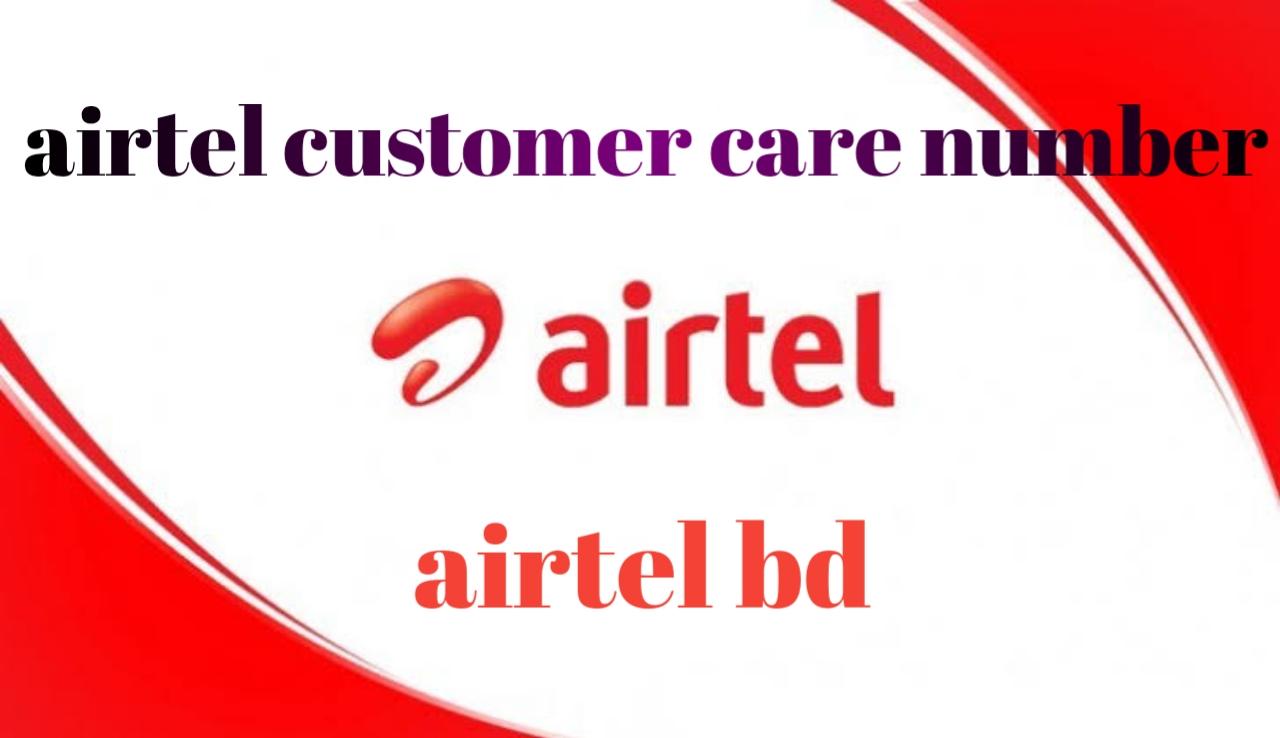 airtel customer care number   airtel bd   airtel helpline number