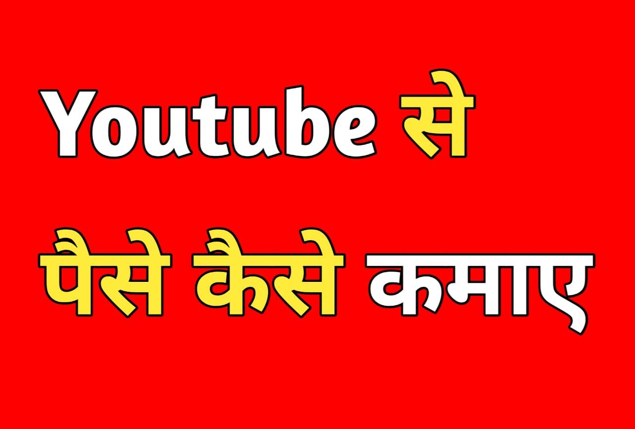 यूट्यूब से पैसे कैसे कमाए 2021 मैं-Youtube Channel Banakar Paise Kamaye-2021 मैं नए तरीके-create first youtube channel
