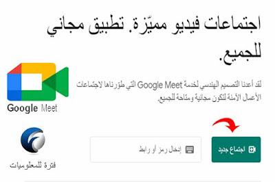 تنزيل جوجل ميت, تنزيل جوجل ميت للكمبيوتر, تنزيل جوجل ميتنج, تنزيل جوجل ميت للايباد, تنزيل جوجل ميت لهواوي, تنزيل جوجل ميت apk, تنزيل جوجل ميت للاندرويد, تنزيل جوجل ميت على سطح المكتب, تنزيل جوجل ميت للابتوب, تنزيل جوجل ميت للحاسوب