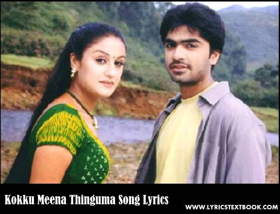 Kokku Meena Thinguma Song Lyrics | Kovil | Lyrics in Tamil