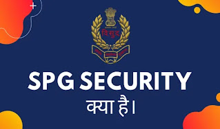 SPG security kya hai