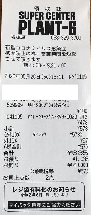 SUPERCENTER PLANT-6 瑞穂店 2020/5/26 のレシート
