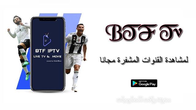 http://www.rftsite.com/2019/08/btf-tv-bein-sport-osn.html