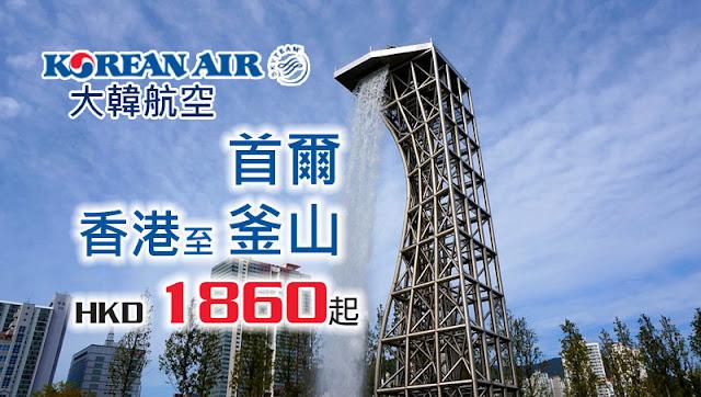 節日都有平!大韓航空【全年優惠】再延長,香港飛首爾、釜山HK$1,860起,明年3月前出發。