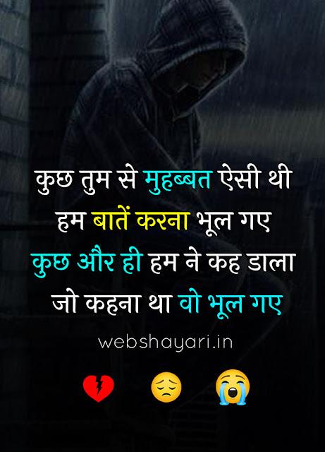 sad love status shayari hindi me download photo