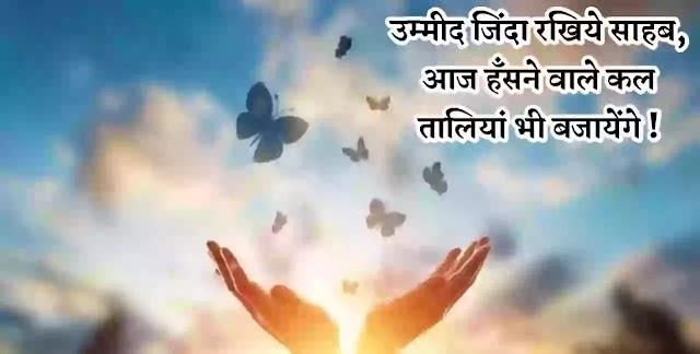 80+Dil Ko Chu Jane Wale Status Hindi|Dil ko chu jane wali baatein sms|दिल को छू जाने वाले विचार 2021