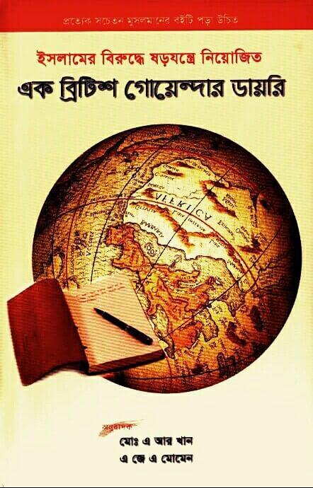 এক ব্রিটিশ গোয়েন্দার ডায়রি PDF Download || ইসলামি বই