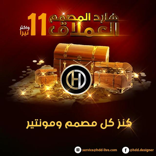 هارد المصمم العملاق 11 تيرا - كنز كل مصمم ومونتير !!!