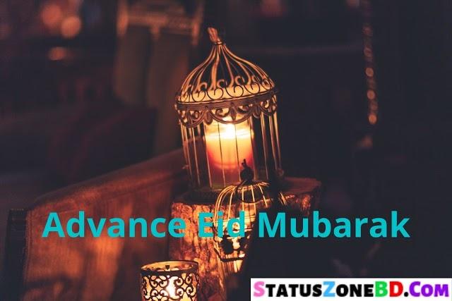 Advance Eid Mubarak Sms Wishes Bangla 2020 অগ্রিম ঈদের শুভেচ্ছা এস এম এস