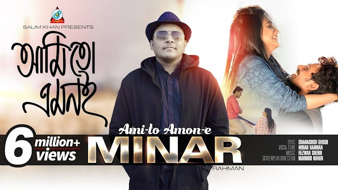 AMI TO AMONI SONG LYRICS আমি তো এমনই - MINAR RAHMAN