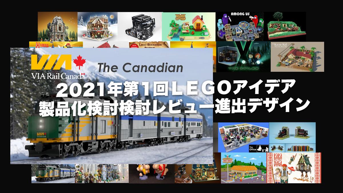 レゴアイデア製品化候補一覧「海の生き物、中つ国の地図、となりのトトロ」他:2021年第1回1万サポート獲得デザイン案:随時更新