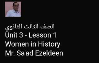 إختبارات الوحدة الثالثة (women in History) ثالثة ثانوي نظام جديد