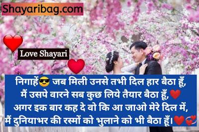 Love Shayari Photo Hd In Hindi