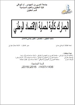 مذكرة ماستر: الجمارك كآلية لحماية الاقتصاد الوطني PDF