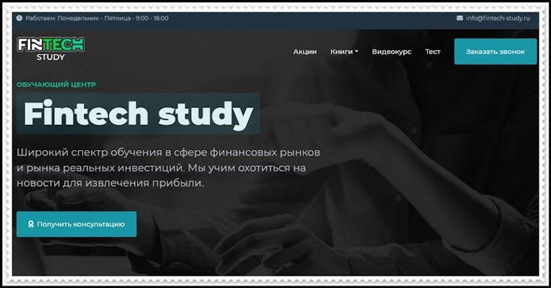 Мошеннический сайт fintech-study.ru – Отзывы, развод, платит или лохотрон? Мошенники