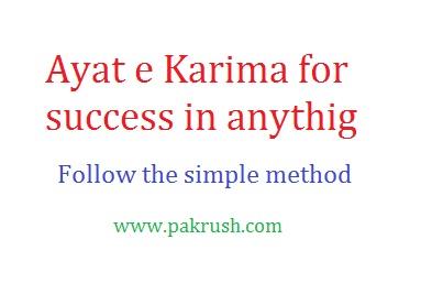 ayat e karima for success