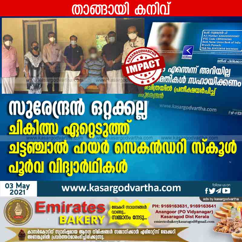 Chattanchal, Kasaragod, Kerala, News, Treatment, School, Lorry, Jeep, Driver, Top-Headlines, Helping Hands, Mangalore, Thiruvananthapuram, Poinachi, Kasargod Vartha Impact: Surendran is not alone; Chattanchal school Old students group Undertaken treatment cost.