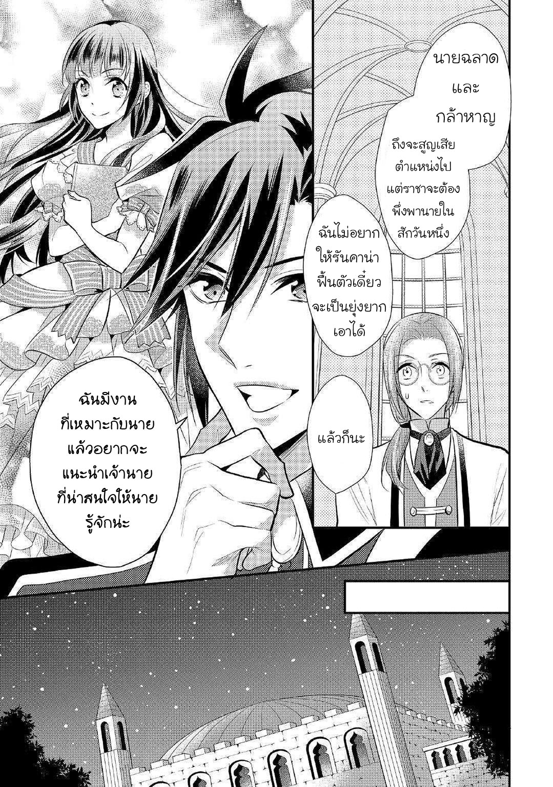 อ่านการ์ตูน Daites Ryou Koubouki ตอนที่ 26 หน้าที่ 32
