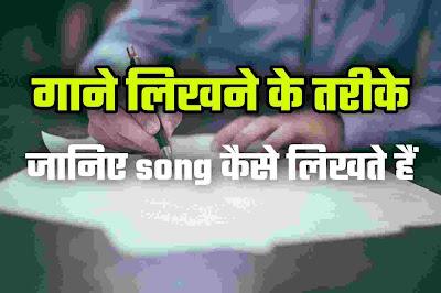 Song Kaise Likhe