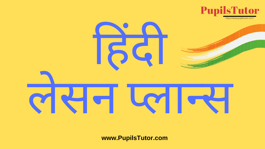 Hindi Lesson Plan   हिंदी पाठ योजना   Hindi Lesson Plans   Lesson Plan in Hindi   Path Yojna   लेसन प्लान   Hindi Lesson Plan for B.Ed and DELED   Lesson Plan in Hindi for B.Ed