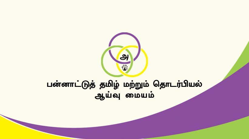 International Research Centre for Tamil and Communication Studies