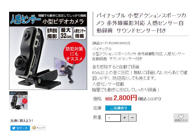 http://www.akibaoo.co.jp/c/item/4528483148454/?sci_refl=1