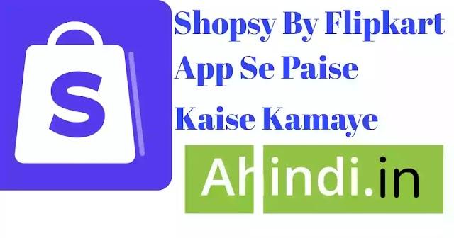 shopsy by flipkart app से पैसे कैसे कमाए हिंदी में जानकारी २०२१