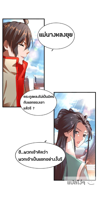 Magic Emperor - หน้า 17