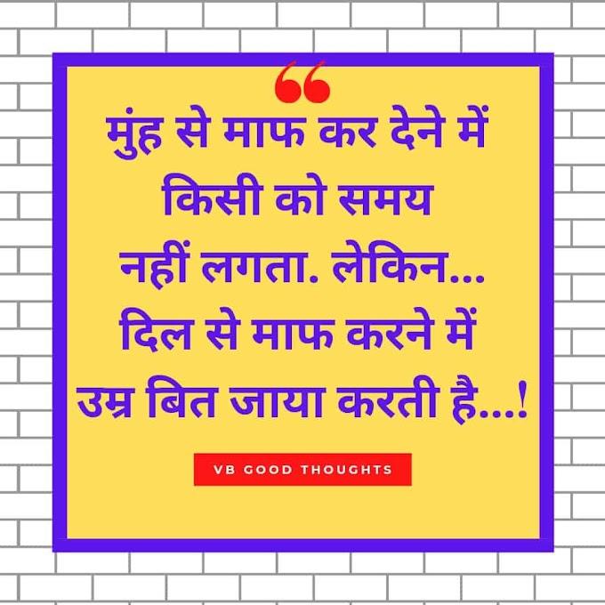 हिंदी में अच्छे सुविचार | Best Hindi Suvichar With Images | सुंदर विचार