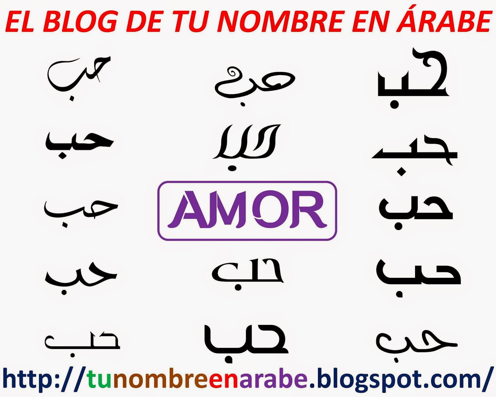 amor en arabe para tatuajes