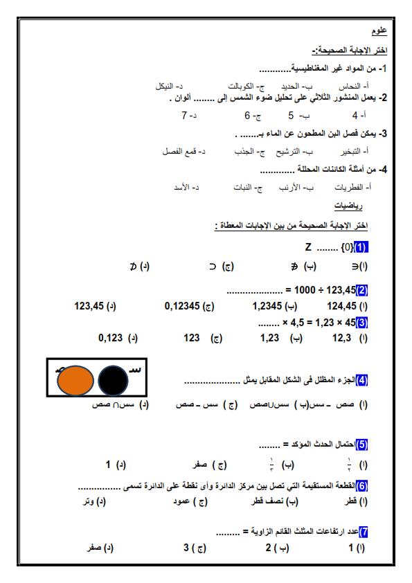 """نماذج امتحان مجمع """"متعدد التخصصات"""" للصف الخامس الابتدائي %25D8%25A7%25D8%25A8%25D8%25AA%25D8%25AF%25D8%25A7%25D9%258A%25D9%2594%25D9%2589-2_008"""