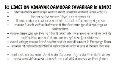 10 LINES ON VINAYAK DAMODAR SAVARKAR in HINDI