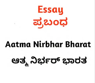 [PDF] Atma Nirbhar Bharat Essay PDF in Kannada For All Competitive Exams Download Now