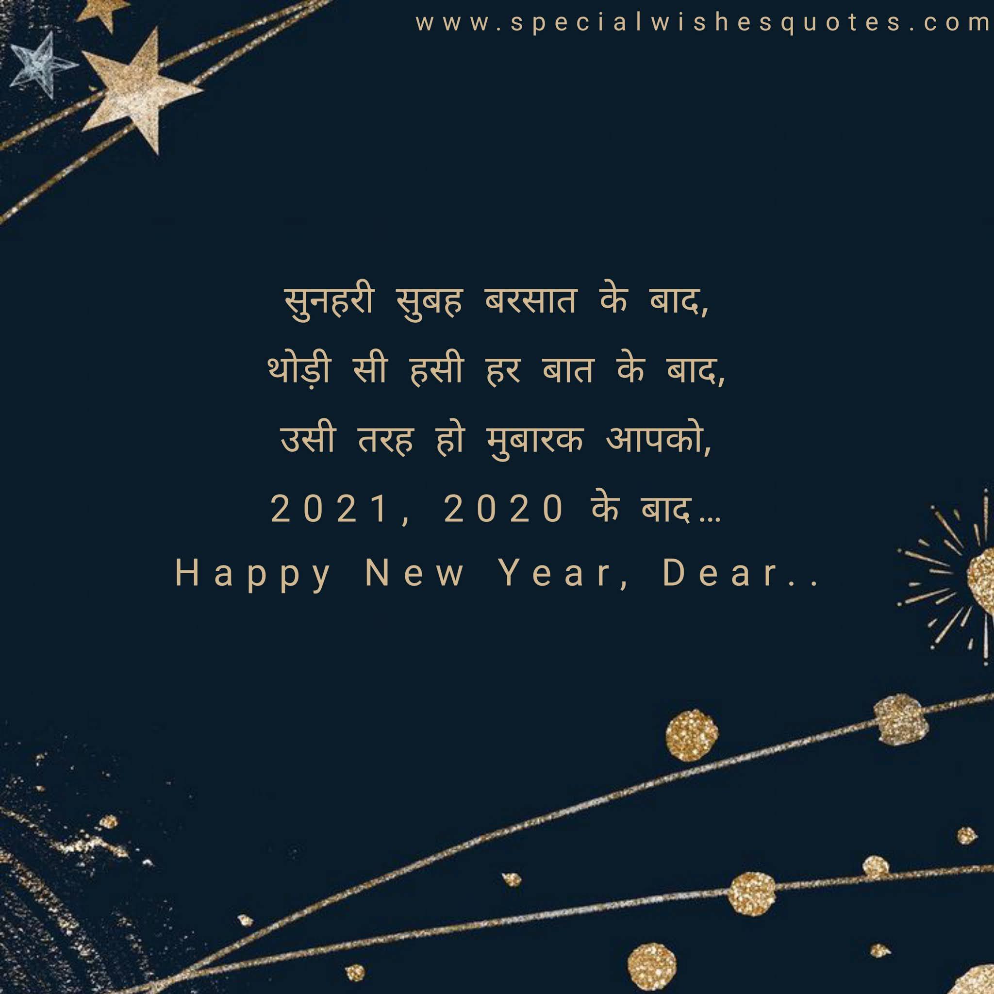 Happy New Year in Advance Shayari,