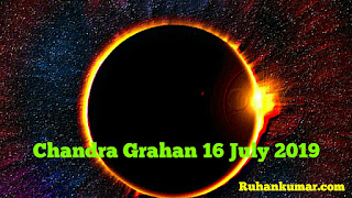 Chandra Grahan 16 July 2019