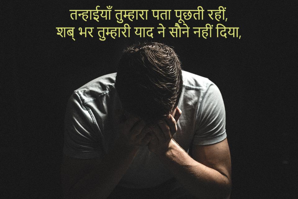 shayari sad,shayari hindi,new hindi shayari,new shayari,sad shayari image,sad poetry in urdu,shayari,very sad shayari,sad shayari in hindi for love,sad shayari in english,sad shayari in hindi for girlfriend,