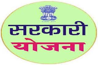 Madre Vatan Yojana for Village Development
