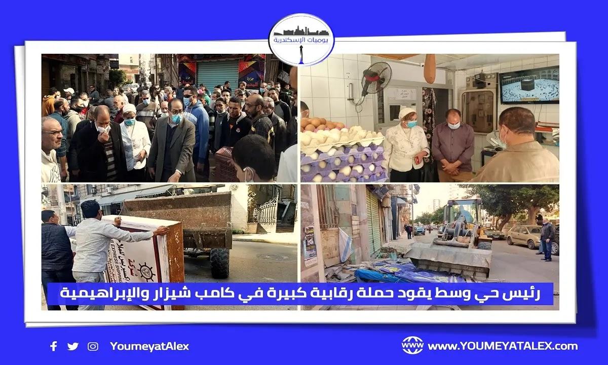 رئيس حي وسط بالإسكندرية يقود حملة رقابية كبيرة في كامب شيزار والإبراهيمية