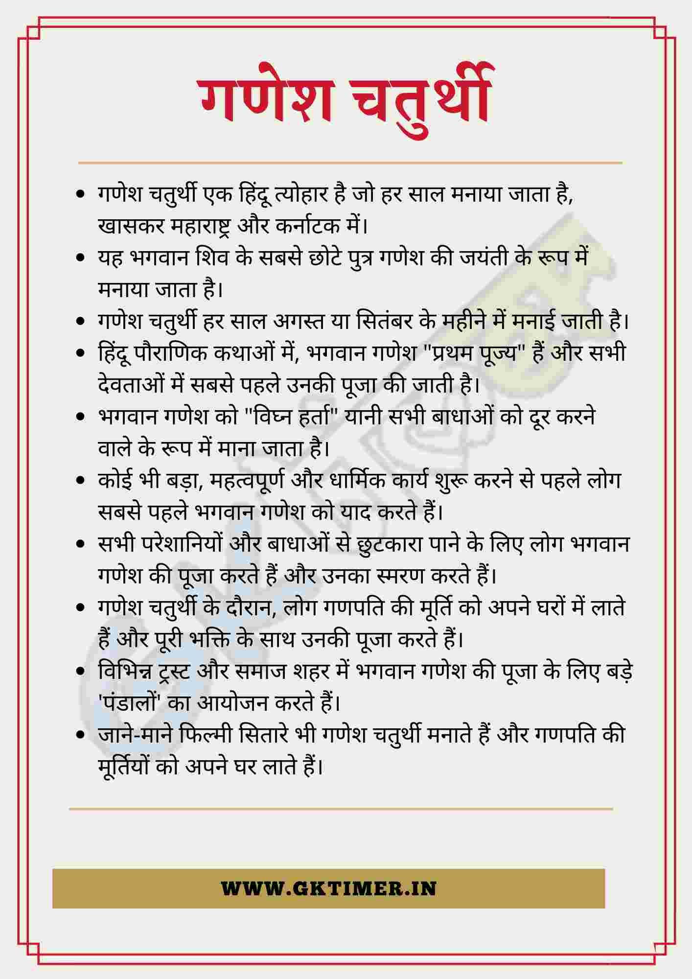 गणेश चतुर्थी पर निबंध | Ganesh Chaturthi Essay in Hindi | 10 Lines on Ganesh Chaturthi in Hindi