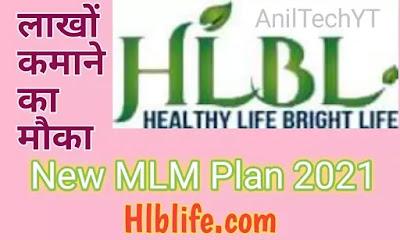 Healthy Life Bright Life (HLBL) Pvt Ltd Company क्या है और इससे पैसा कैसे कमाए?